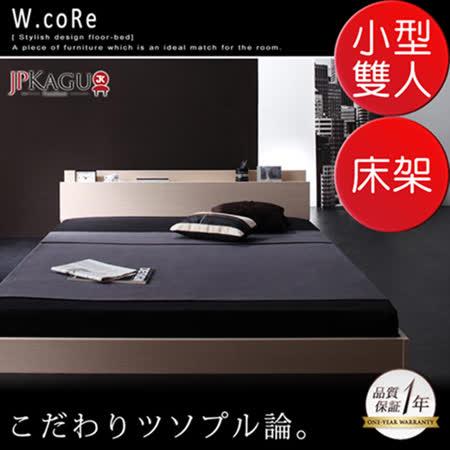 JP Kagu 附床頭櫃與插座貼地型木紋床架-小型雙人4尺(二色)