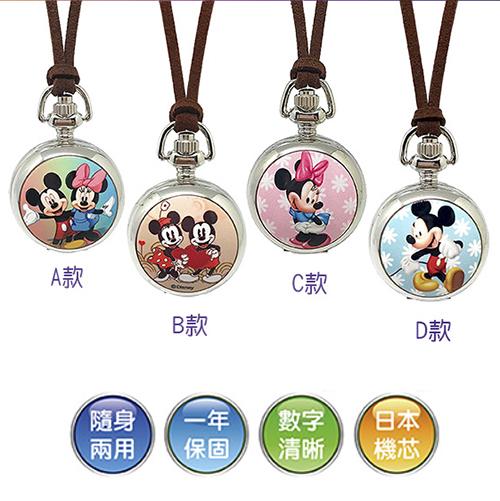 【迪士尼】經典人物米奇米妮小懷錶(4款任選)