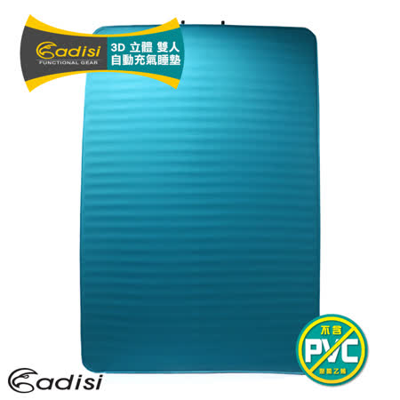 ADISI 3D雙人自動充氣睡墊 7819-526 / 城市綠洲(登山露營用品.睡袋.帳篷.露營睡墊)