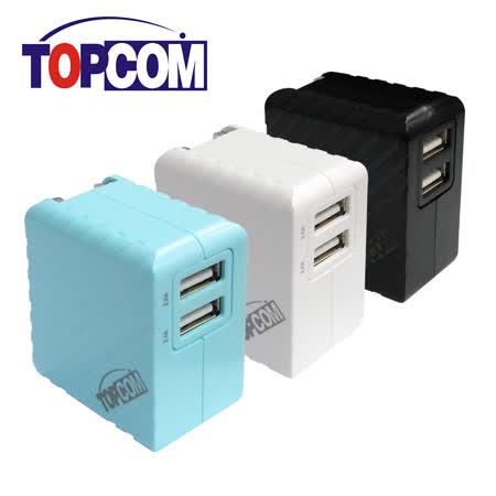 TOPCOM 雙USB孔 5V 3.4A 高速充電 充電器 TC-E340