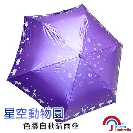 [Kasan] 星空動物園色膠自動晴雨傘-亮紫