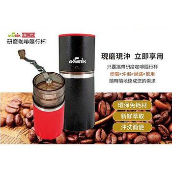 AKWTAKE 第三代升級版咖啡研磨手沖隨身杯(直接過濾、飲用)四入+贈【九陽】快煮壺 JYK-17C10M
