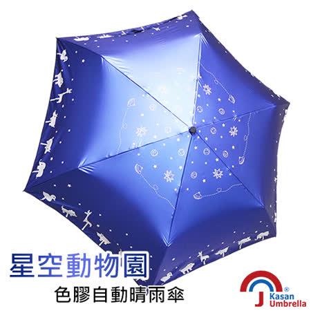 [Kasan] 星空動物園色膠自動晴雨傘-寶藍