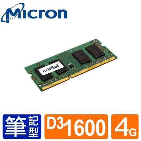 Micron Crucial NB-DDRIII 1600/4GB RAM(雙面顆粒)