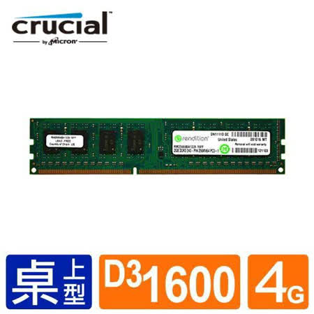 Micron Crucial DDR3L 1600 4G 1.35v/1.5v RAM(雙電壓)