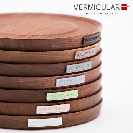【部落客推薦】gohappy線上購物日本Vermicular原木磁鐵鍋墊14cm(胡桃木)哪裡買忠孝 sogo 電話