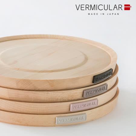 【私心大推】gohappy 購物網日本Vermicular原木磁鐵鍋墊26cm(白楓木)效果板橋 遠東 fe21