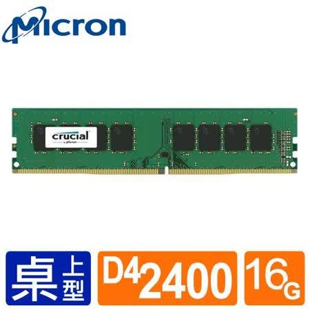 Micron Crucial DDR4 2400/16G RAM(原生顆粒)
