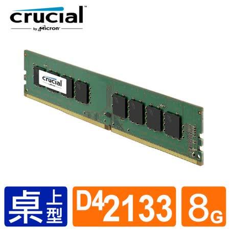 Micron Crucial DDR4 2133/8G RAM
