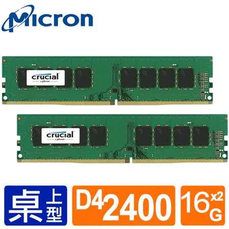 Micron Crucial D4 2400/32G (16G*2)雙通道RAM(原生顆粒)