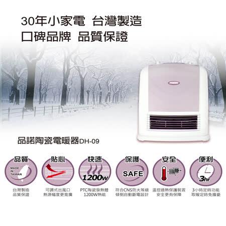品諾陶瓷電暖器 DH-09