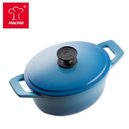 【MULTEE摩堤_鑄鐵鍋系列】22cm鑄鐵橢圓鍋(藍)