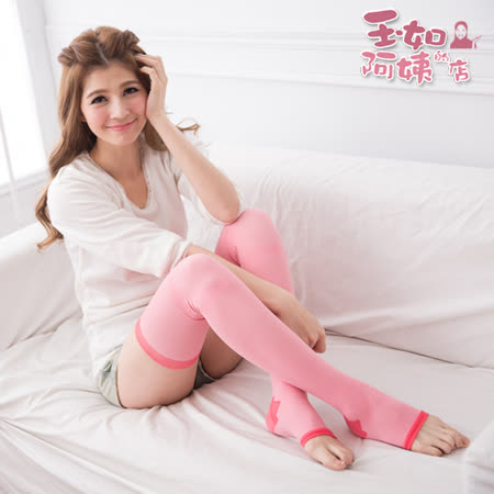 【玉如阿姨】A咖睡眠襪。美腿。夜寢。水腫。瘦腿。小腿。大腿。纖細。台灣製。特價品※P004