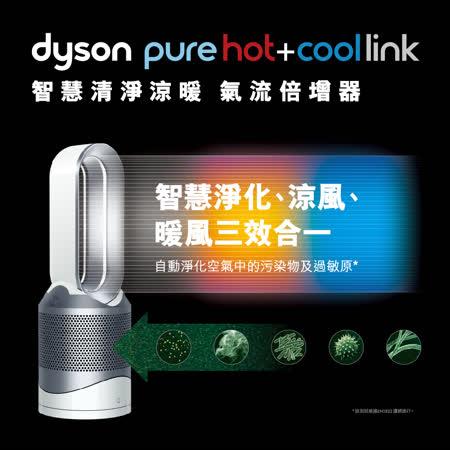 【回函送戴森2000禮券】dyson pure hot+cool link 智慧空氣清淨 涼暖氣流倍增器 HP02 白