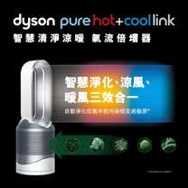 【送濾網券】dyson pure hot+cool link 三合一涼暖空氣清淨機