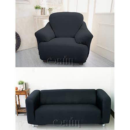 【Osun】一體成型防蹣彈性沙發套、沙發罩--素色系列1+3人座(多款任選,CE-173)