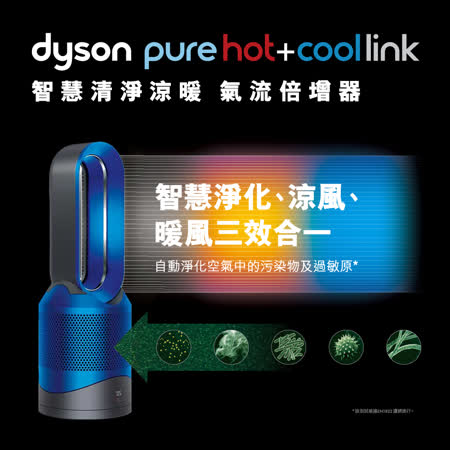 dyson pure hot+cool link 智慧空氣清淨 涼暖氣流倍增器 HP02 藍