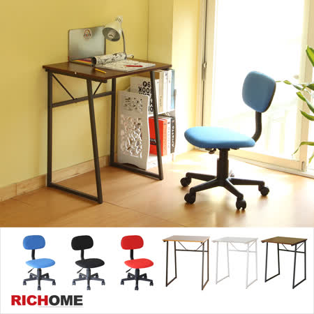 【RICHOME】HOME-簡易型工作桌+超值辦公椅-3色