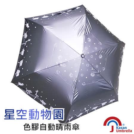 [Kasan] 星空動物園色膠自動晴雨傘-鐵灰