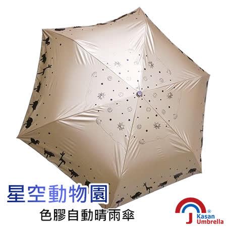 [Kasan] 星空動物園色膠自動晴雨傘-亮金