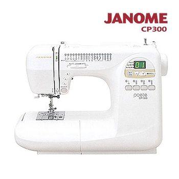 日本車樂美 JANOME 電腦型縫紉機 CP300