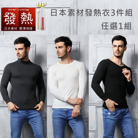 【MORINO摩力諾】發熱衣 圓領衫 V領衫 高領衫(超值3件組)+碼送高級男襪