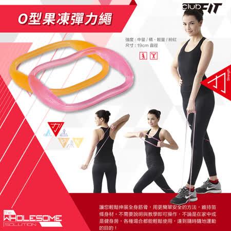 【Clubfit】O型果凍彈力繩