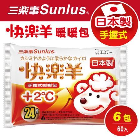 【三樂事SUNLUS】快樂羊手握式暖暖包(24小時/10枚入)6包特惠組(共60片)