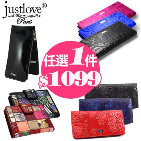 【justloveParis真皮皮夾】法國名品時尚全頭層真皮長短夾任選一件1099元