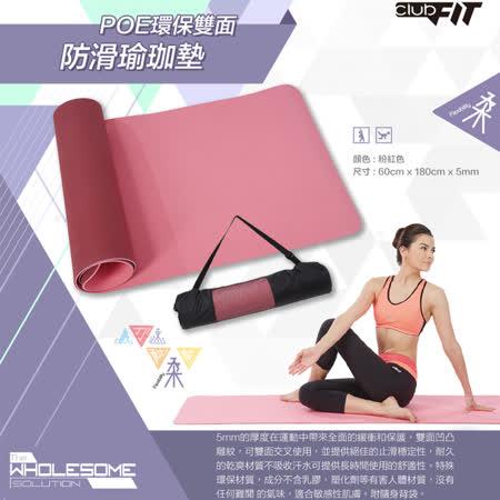 【Clubfit】POE 環保雙面防滑瑜珈墊