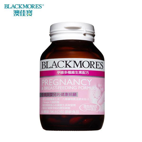 澳佳寶Blackmores 孕哺 維生素配方 ^(60錠瓶^)