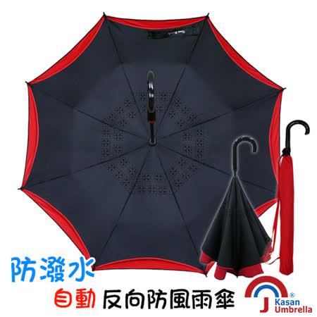 [Kasan] 防潑水自動反向防風雨傘-爵士黑