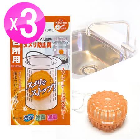 日本製造 廚房水槽排水口專用清潔錠-橘子味 (3入) LI-1291