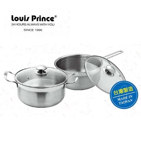 Louis Prince路易王子 不銹鋼雙湯鍋禮盒組