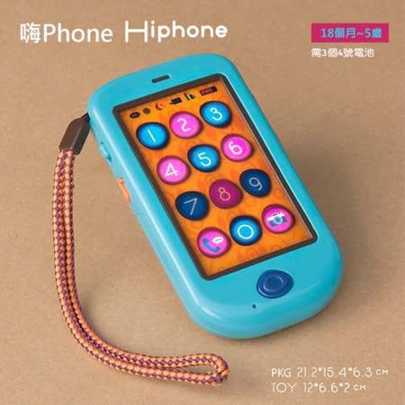 《美國 B.toys 感統玩具》嗨 Phone(藍色)
