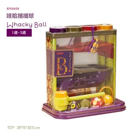 《美國 B.toys 感統玩具》哇哈哈槌球