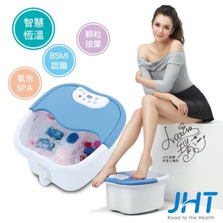 JHT 中桶高級泡腳機 (袁艾菲暖心推薦)