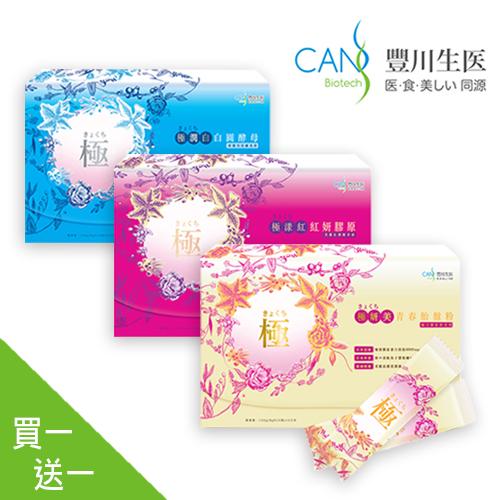 買1送1 ~CANSS~紅妍膠原 白圓酵母膠原 青春胎盤 ^(8gX15袋^)
