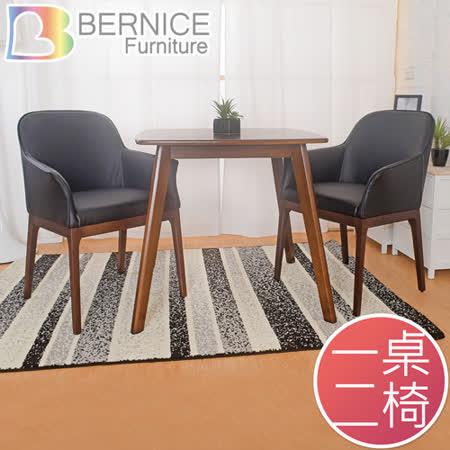 Bernice-洛納實木餐桌椅組(一桌二椅)