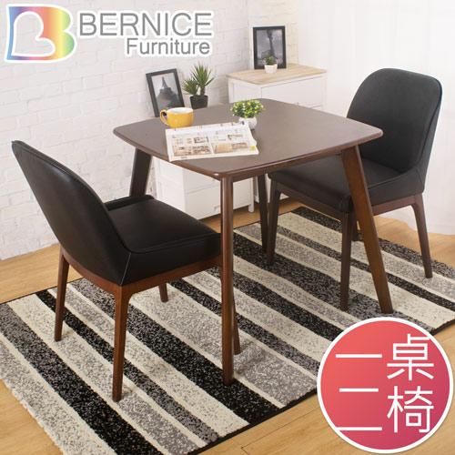 Bernice-莫德斯實木餐桌椅組(一桌二椅)
