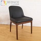 Bernice-波特實木餐椅/單椅