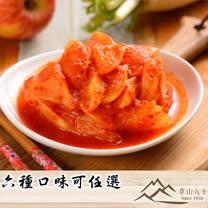 【草山六十】匠系列手工泡菜補充(500GX3包組)-六口味可選