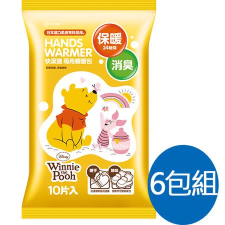 【Harmony】快潔適兩用暖暖包-Pooh(10入/包 6包組)