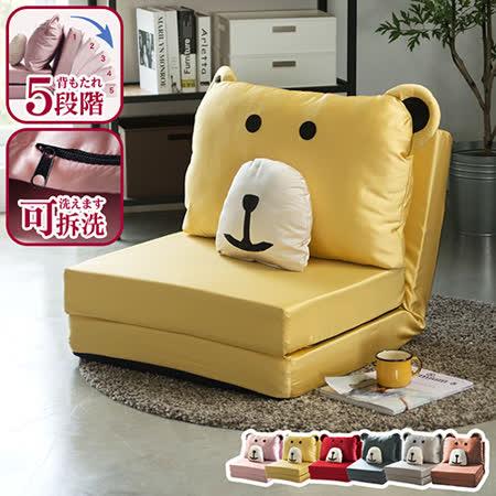 《Peachy life》五段式彈力激厚緞面小熊沙發床/和室椅/單人床墊(六色可選) 附抱枕