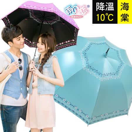 降溫10℃直自動傘- 海棠【水藍】防曬/抗UV/降溫傘/經典款/專櫃傘-日本雨之戀