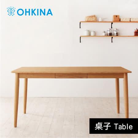 【OHKINA】日系天然水曲柳原木餐桌