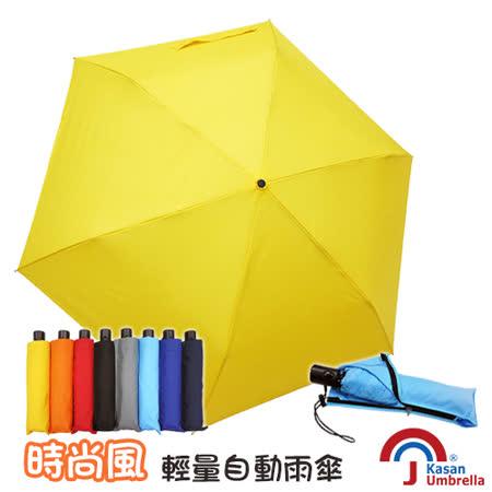 [Kasan] 時尚風輕量自動雨傘-亮黃