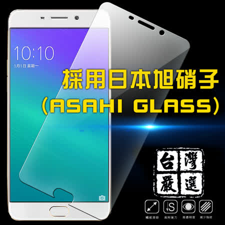 OPPO R9 PLUS 6吋 超硬9H鋼化玻璃保護貼