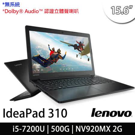 Lenovo IdeaPad 310雙核心i5-7200U 效能型 筆電 4GB/500G/無系統 (80TV00RHTW) ★送Lenovo原廠 M110滑鼠 + 筆電包★