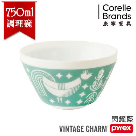 【美國康寧 Pyrex】百麗 Vintage多功能調理碗750ml(閃耀藍)